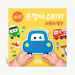BIG 손잡이 스티커 - 자동차 탈것