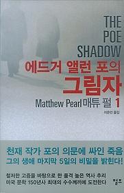 에드거 앨런 포의 그림자 = THE POE SHADOW. 1