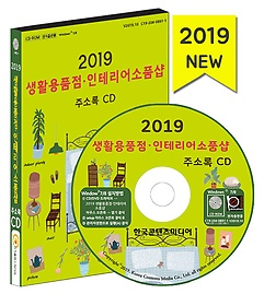 "<font title=""2019 생활용품점 인테리어소품샵 주소록 CD:1 (다이소 매장 포함)"">2019 생활용품점 인테리어소품샵 주소록 CD...</font>"