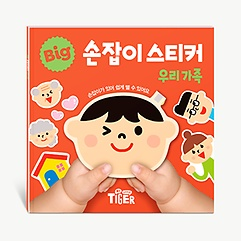 BIG 손잡이 스티커 - 우리 가족
