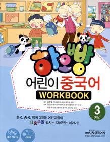 하오빵 어린이 중국어 STEP 3 워크북