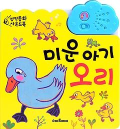 명작동화 사운드북 - 미운 아기 오리
