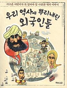 우리 역사에 뿌리내린 외국인들