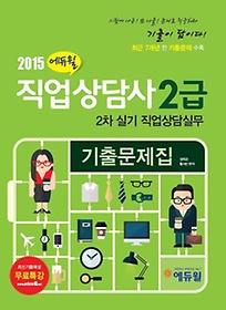 2015 에듀윌 직업상담사 2급 2차 실기 기출문제집