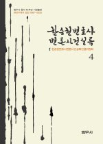 한승헌 변호사 변론사건 실록 4