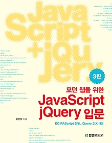"<font title=""모던 웹을 위한 JavaScript + jQuery 입문(3판): 자바스크립트, jQuery를 활용해 클라이언트와 서버 개발까지 한 번에 정복한다!"">모던 웹을 위한 JavaScript + jQuery 입...</font>"