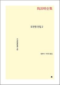 도연명 전집 2 (큰글씨책)