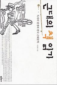 근대의 책읽기