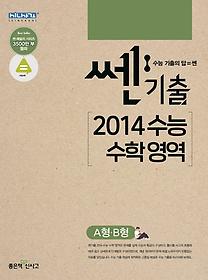 쎈기출 2014 수능 수학 영역