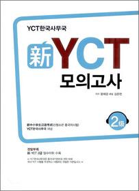신 YCT 모의고사 2급