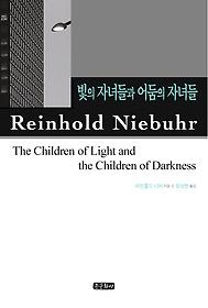 빛의 자녀들과 어둠의 자녀들