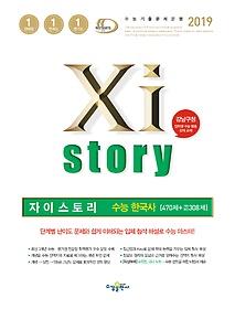 자이스토리 수능 한국사 470제 (2019)