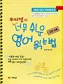 뚜띠샘의너무 쉬운 영어 읽는 법