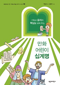 만화 어린이 십계명