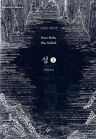성 2 (큰글자도서)