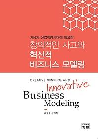 창의적인 사고와 혁신적 비즈니스모델링