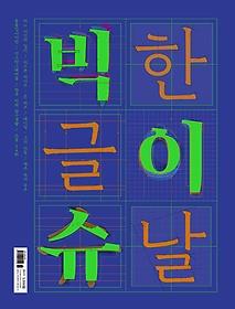 빅이슈 THE BIG ISSUE (격주간) 189호 (2018.10.15)