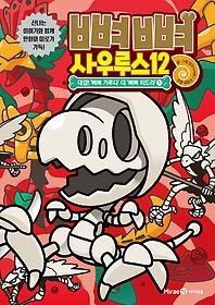"<font title=""뼈뼈 사우루스 12 - 대결!"