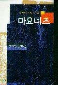마요네즈 - 제2회 문학동네작가상 수상작
