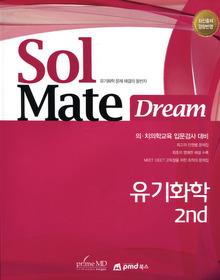 SolMate Dream 유기화학 2nd (2012)