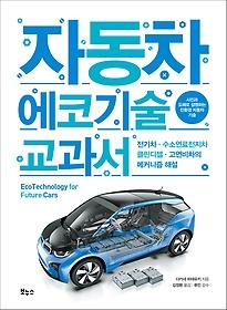 자동차 에코기술 교과서