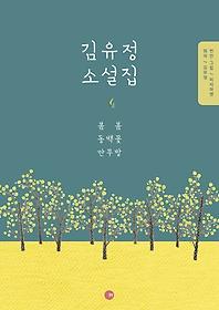 김유정 소설집