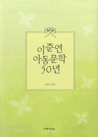 이준연 아동문학 50년