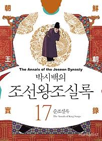 박시백의 조선왕조실록 17 (2015년 개정판)