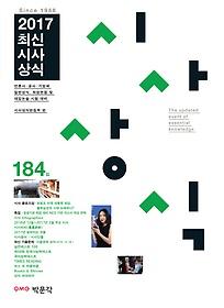 2017 최신시사상식 184집