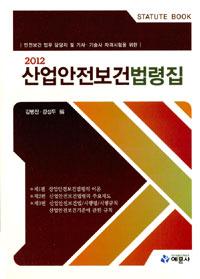 산업안전보건법령집 (2012)