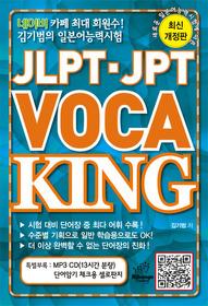 JPT-JLPT VOCA KING