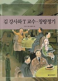 김 강사와 T 교수·창랑정기