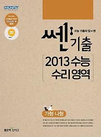 쎈기출 2013 수능 수학 영역