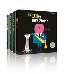 내일을 위한 책 세트 (전4권/양장) - 볼로냐 라가치상 대상 수상