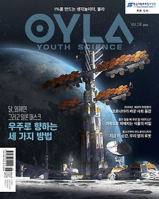 욜라 OYLA YOUTH SCIENCE (격월간) Vol.18