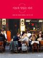 이토록 맛있는 파리 : 프렌치 셰프 진경수와 함께하는 파리 미식 기행