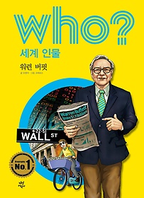 who? 세계 인물 워런 버핏