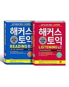 해커스 토익 RC 리딩(Reading) + LC 리스닝(Listening) 세트