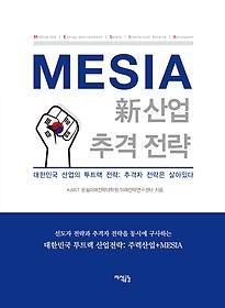 MESIA 新산업 추격 전략