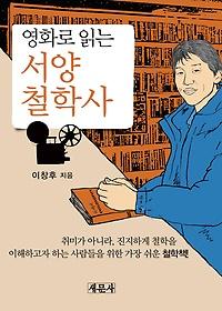 영화로 읽는 서양철학사