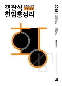 2018 객관식 헌법총정리