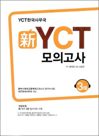 신 YCT 모의고사 3급