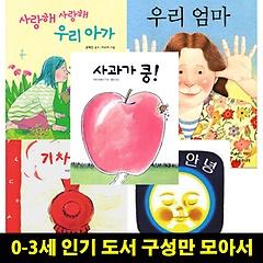 [퍼즐증정] 0-3세 인기 보드북 그림책 구성 - 사과가 쿵 / 달님 안녕 외 (전5권)