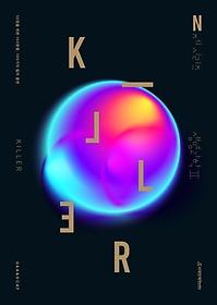 2021 UAA 생명과학 2 KILLER N제 (2020)