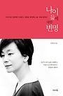 나이 듦에 대한 변명 : 이야기꾼 김희재가 전하는 세월을 대비하는 몸·마음 준비서