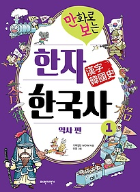 만화로 보는 한자 한국사 1 - 역사 편
