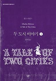 두 도시 이야기 1 (큰글자도서)