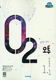 오투 중등 과학 1-1 (2019)