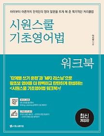 시원스쿨 기초영어법 워크북