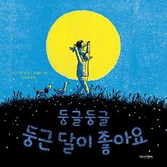[도서] 둥글둥글 둥근 달이 좋아요 [더책]